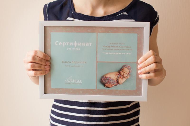 Сертификат мастер класса Кондратенко
